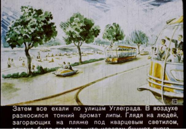 Quand la propagande sovi tique imaginait en 1960 l ann e for Boulevard exterieur